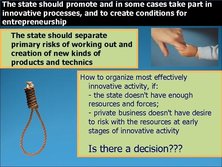 The state should promote and in some cases take part in innovative processes, and