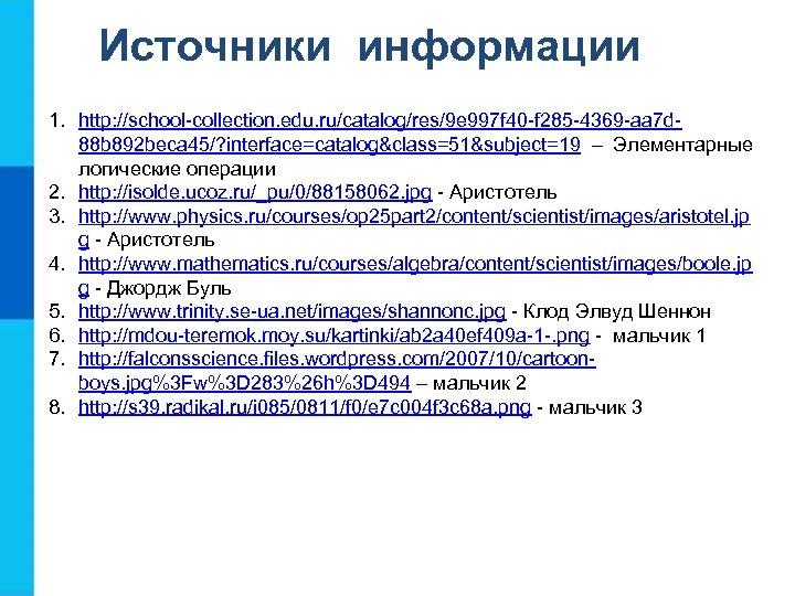Источники информации 1. http: //school-collection. edu. ru/catalog/res/9 e 997 f 40 -f 285 -4369