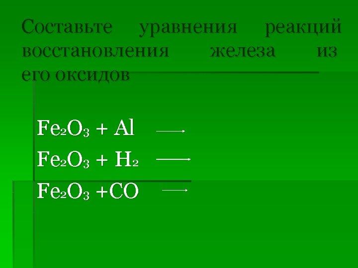 Составьте уравнения реакций восстановления железа из его оксидов Fe 2 O 3 + Al
