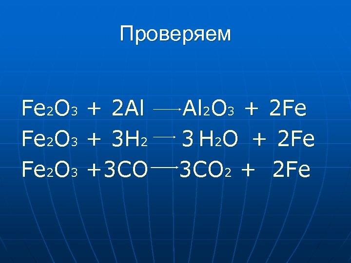 Проверяем Fe 2 O 3 + 2 Al + 3 H 2 +3 CO
