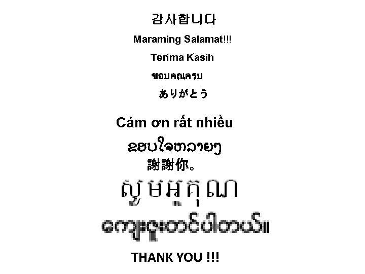 감사합니다 Maraming Salamat!!! Terima Kasih ขอบคณครบ ありがとう Cảm ơn rất nhiều ຂອບໃຈຫລາຍໆ 謝謝你。 THANK