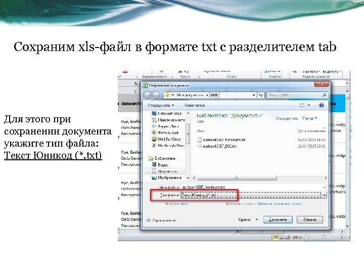 Сохраним xls-файл в формате txt c разделителем tab Для этого при сохранении документа укажите