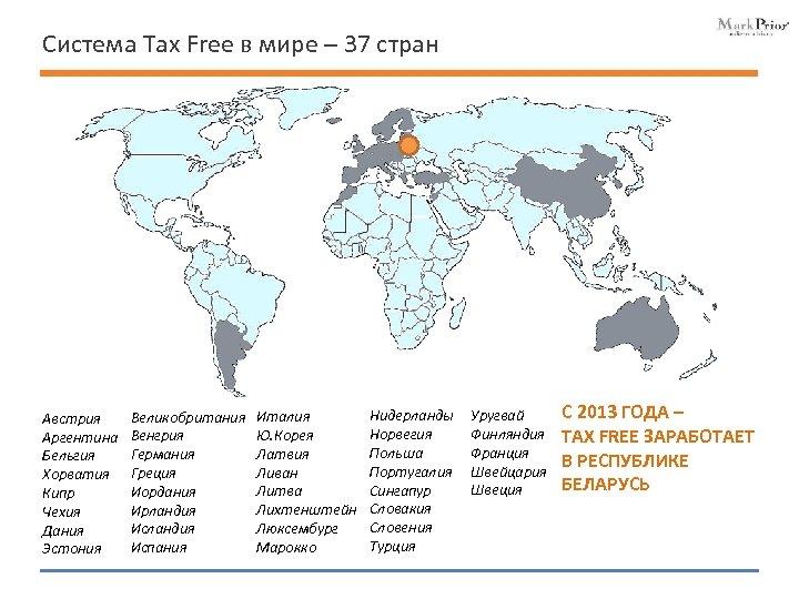 Система Tax Free в мире – 37 стран Австрия Аргентина Бельгия Хорватия Кипр Чехия