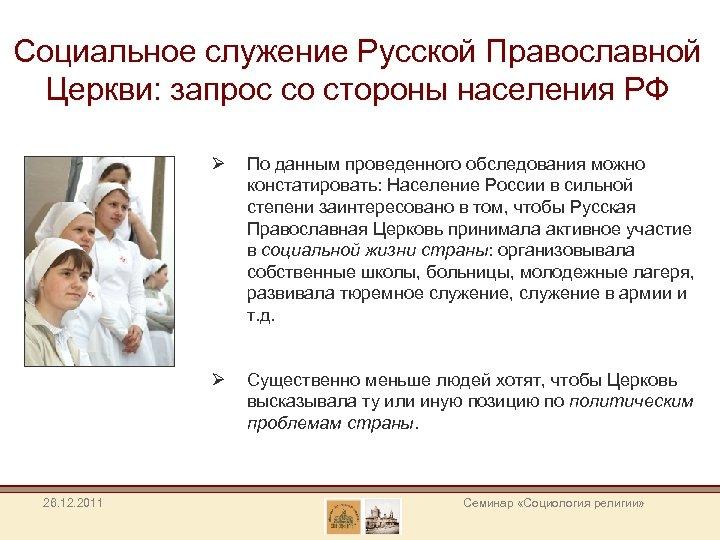 Социальное служение Русской Православной Церкви: запрос со стороны населения РФ Ø Ø 26. 12.