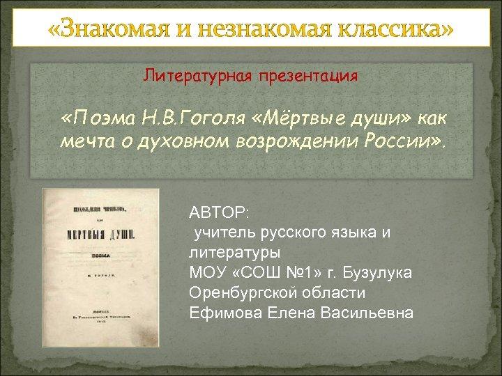 «Знакомая и незнакомая классика» Литературная презентация «Поэма Н. В. Гоголя «Мёртвые души» как