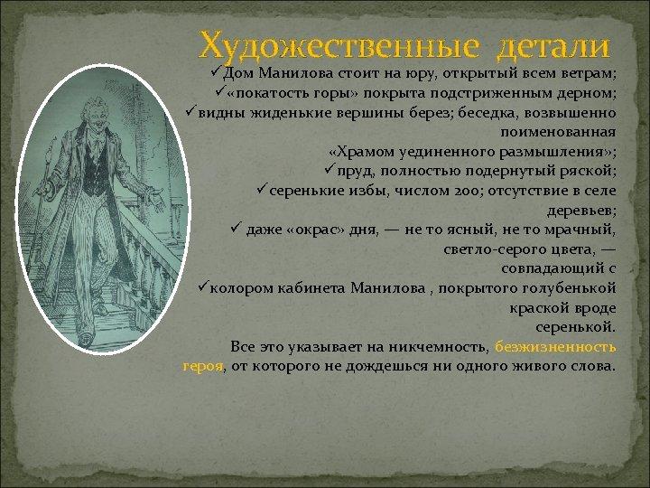 Художественные детали üДом Манилова стоит на юру, открытый всем ветрам; ü «покатость горы» покрыта