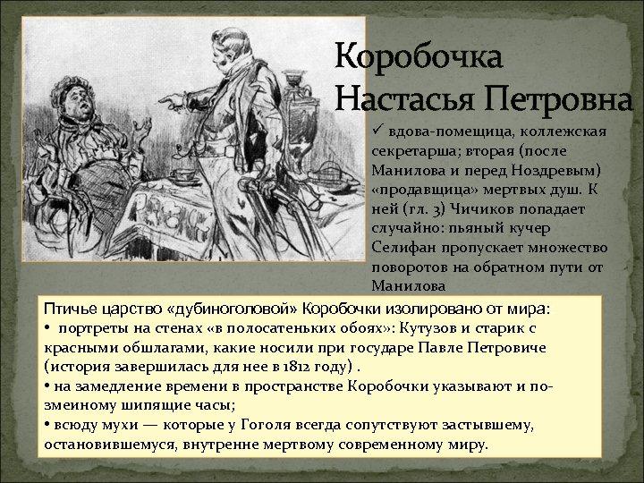 Коробочка Настасья Петровна ü вдова-помещица, коллежская секретарша; вторая (после Манилова и перед Ноздревым) «продавщица»