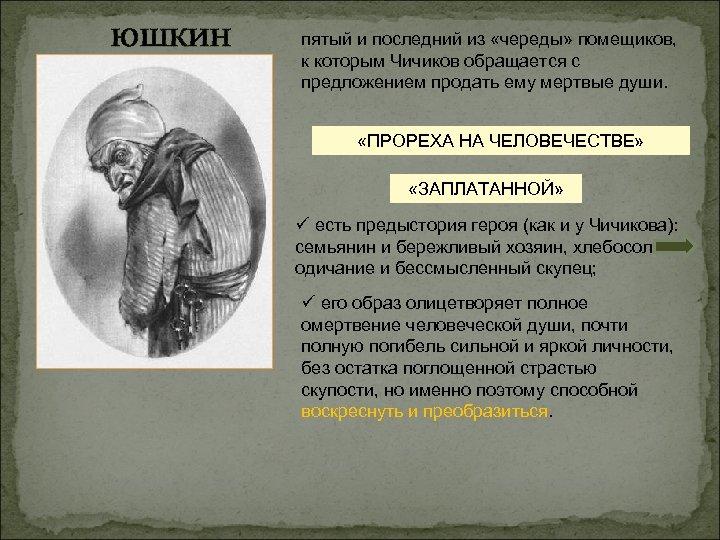 юшкин Пл пятый и последний из «череды» помещиков, к которым Чичиков обращается с предложением