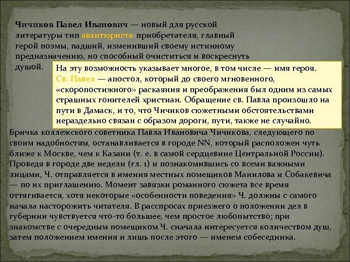 Чичиков Павел Иванович — новый для русской литературы тип авантюриста-приобретателя, главный герой поэмы, падший,