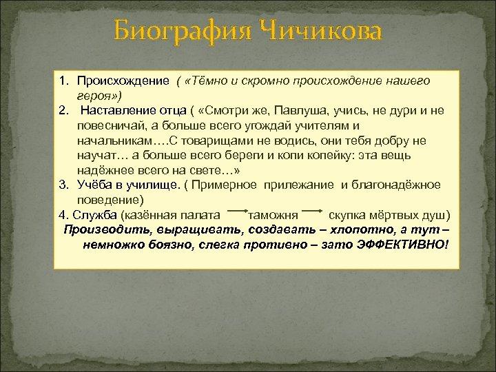 Биография Чичикова 1. Происхождение ( «Тёмно и скромно происхождение нашего героя» ) 2. Наставление