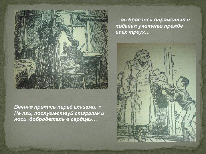 …он бросался опрометью и подавал учителю прежде всех треух… Вечная пропись перед глазами: «