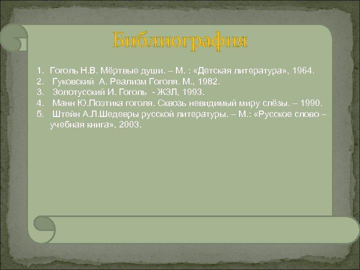 Библиография 1. 2. 3. 4. 5. Гоголь Н. В. Мёртвые души. – М. :