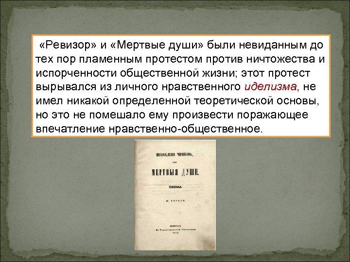 «Ревизор» и «Мертвые души» были невиданным до тех пор пламенным протестом против ничтожества
