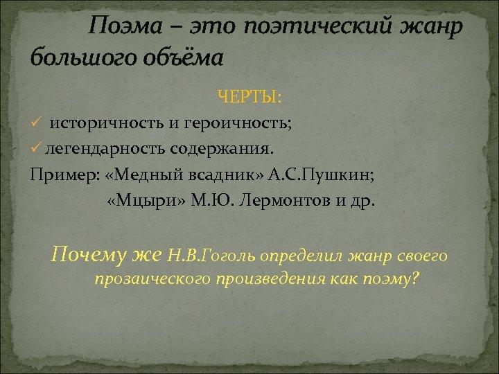 Поэма – это поэтический жанр большого объёма ЧЕРТЫ: ü историчность и героичность; ü легендарность