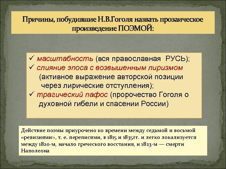 Причины, побудившие Н. В. Гоголя назвать прозаическое произведение ПОЭМОЙ: ü масштабность (вся православная РУСЬ);