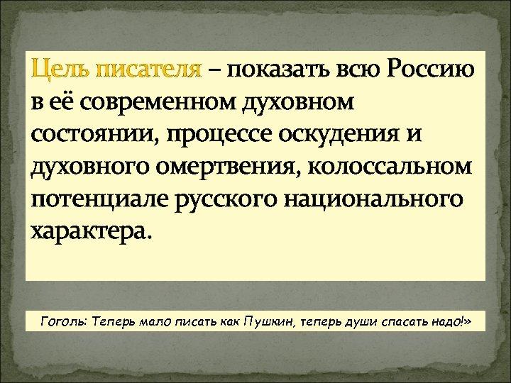 Цель писателя – показать всю Россию в её современном духовном состоянии, процессе оскудения и