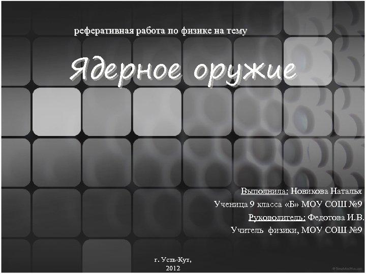 реферативная работа по физике на тему Ядерное оружие Выполнила: Новикова Наталья Ученица 9 класса