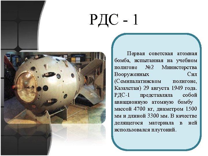 РДС - 1 Первая советская атомная бомба, испытанная на учебном полигоне № 2 Министерства