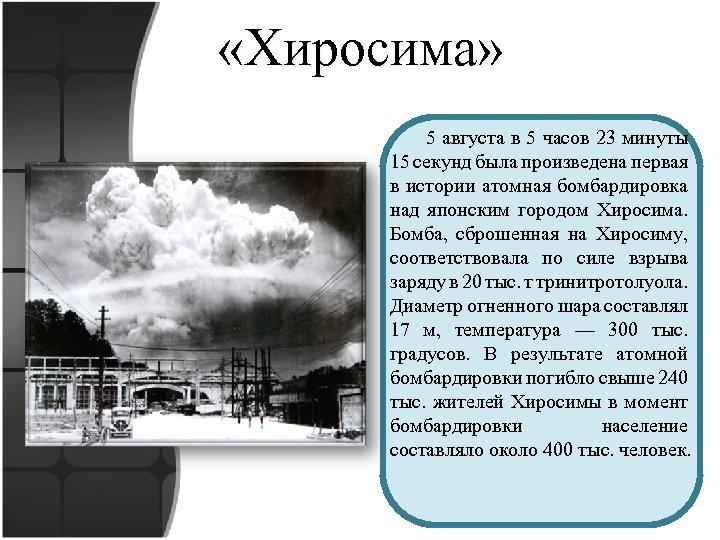 «Хиросима» 5 августа в 5 часов 23 минуты 15 секунд была произведена первая