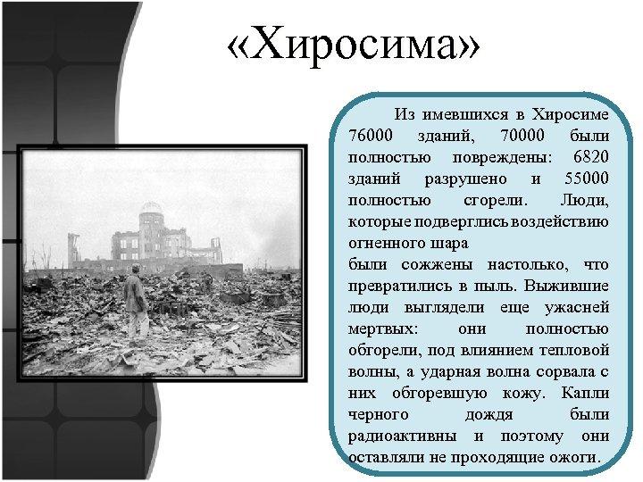 «Хиросима» Из имевшихся в Хиросиме 76000 зданий, 70000 были полностью повреждены: 6820 зданий
