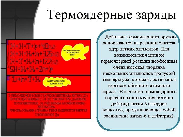 Термоядерные заряды Действие термоядерного оружия основывается на реакции синтеза ядер легких элементов. Для возникновения