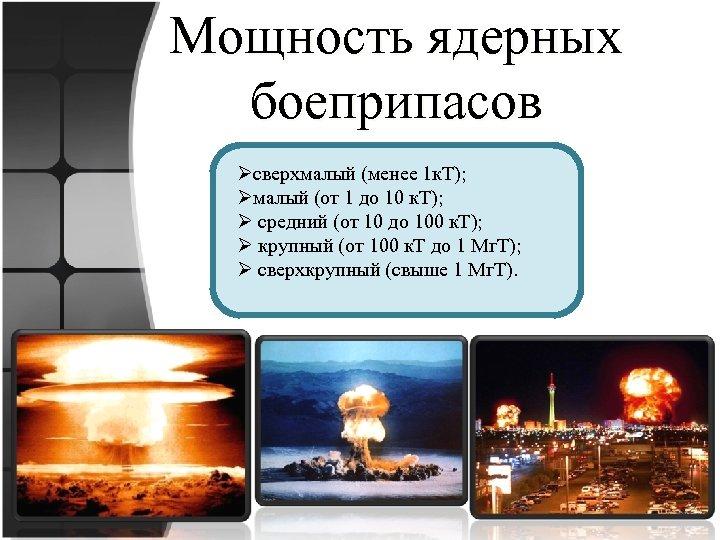 Мощность ядерных боеприпасов Øсверхмалый (менее 1 к. Т); Øмалый (от 1 до 10 к.