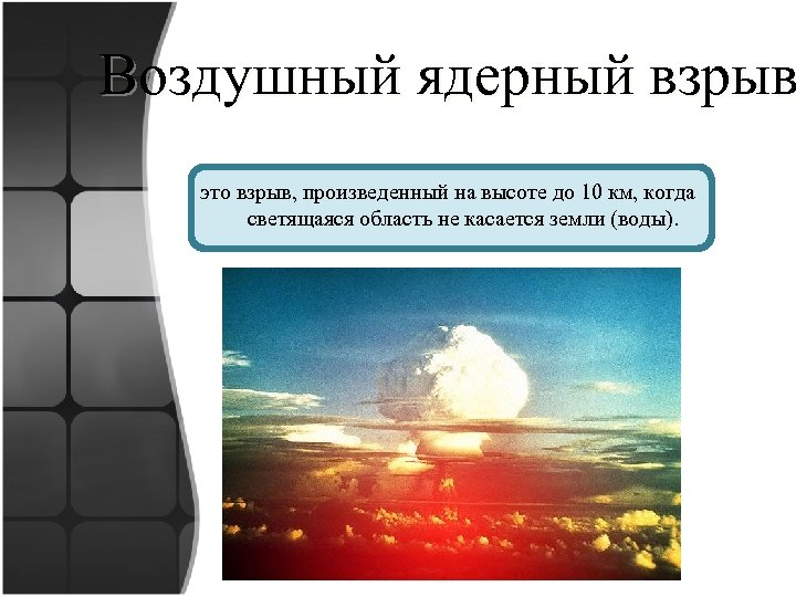 Воздушный ядерный взрыв это взрыв, произведенный на высоте до 10 км, когда светящаяся область