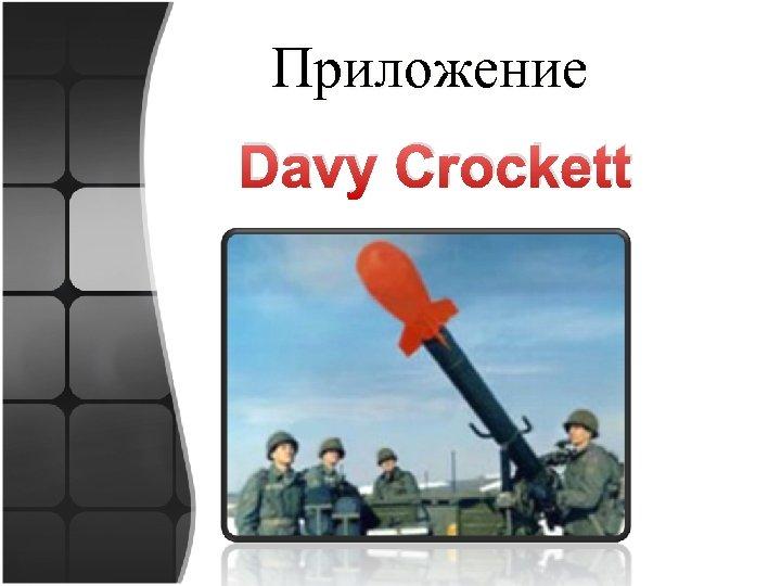 Приложение Davy Crockett