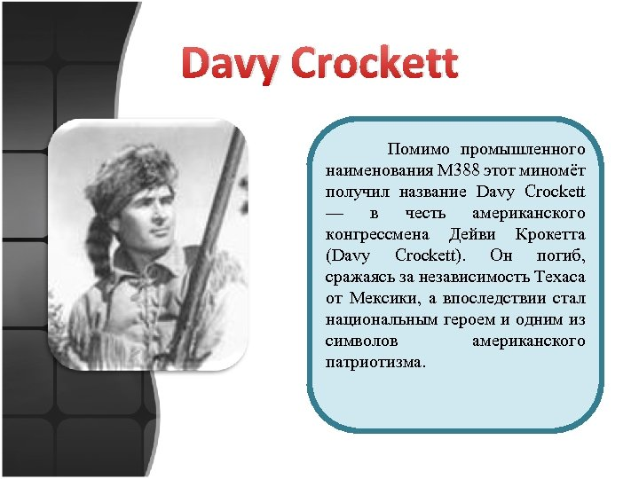 Davy Crockett Помимо промышленного наименования M 388 этот миномёт получил название Davy Crockett —