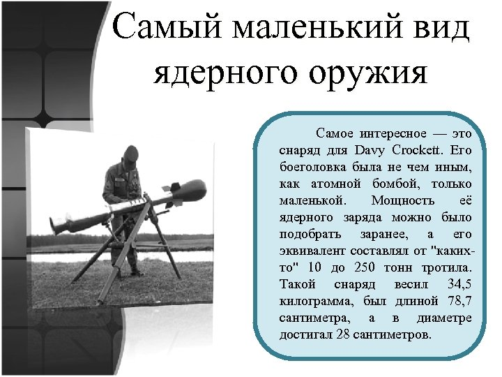 Самый маленький вид ядерного оружия Самое интересное — это снаряд для Davy Crockett. Его
