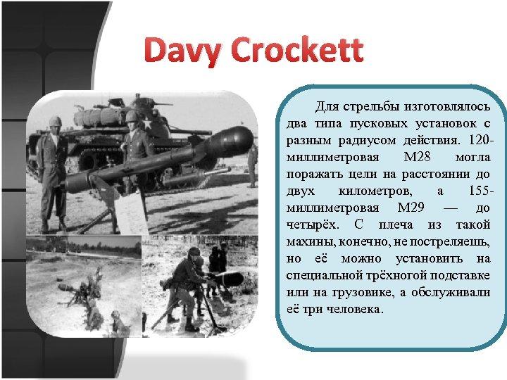 Davy Crockett Для стрельбы изготовлялось два типа пусковых установок с разным радиусом действия. 120