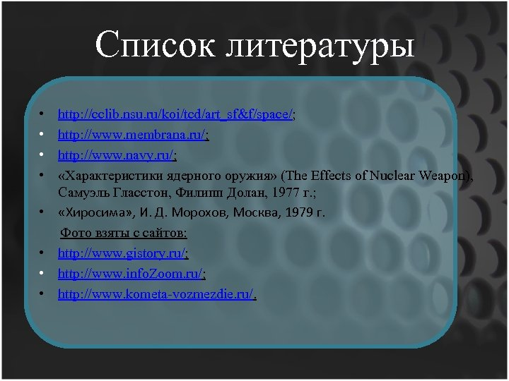 Список литературы • • http: //cclib. nsu. ru/koi/tcd/art_sf&f/space/; http: //www. membrana. ru/; http: //www.