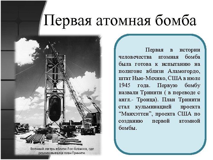 Первая атомная бомба Первая в истории человечества атомная бомба была готова к испытанию на
