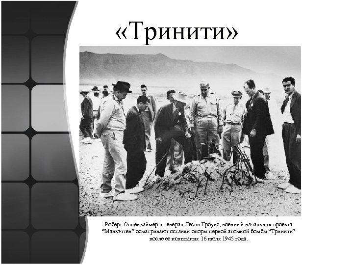 """«Тринити» Роберт Оппенхаймер и генерал Лесли Гроувс, военный начальник проекта """"Манхэттен"""" осматривают останки"""