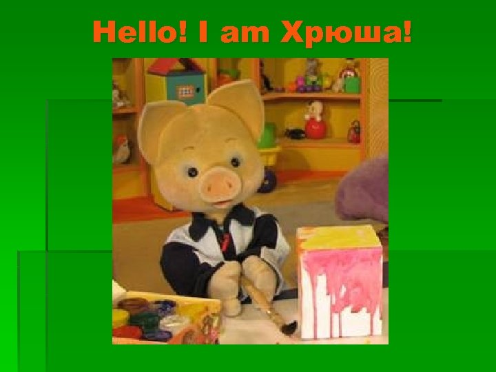 Hello! I am Хрюша!