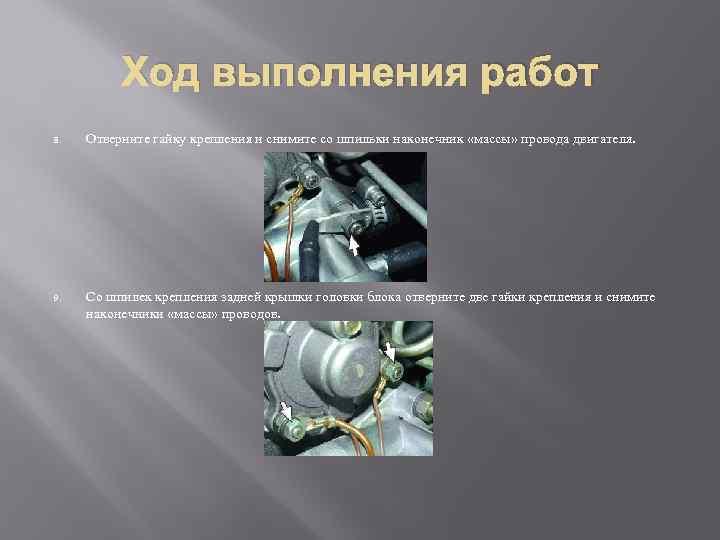 Ход выполнения работ 8. Отверните гайку крепления и снимите со шпильки наконечник «массы» провода