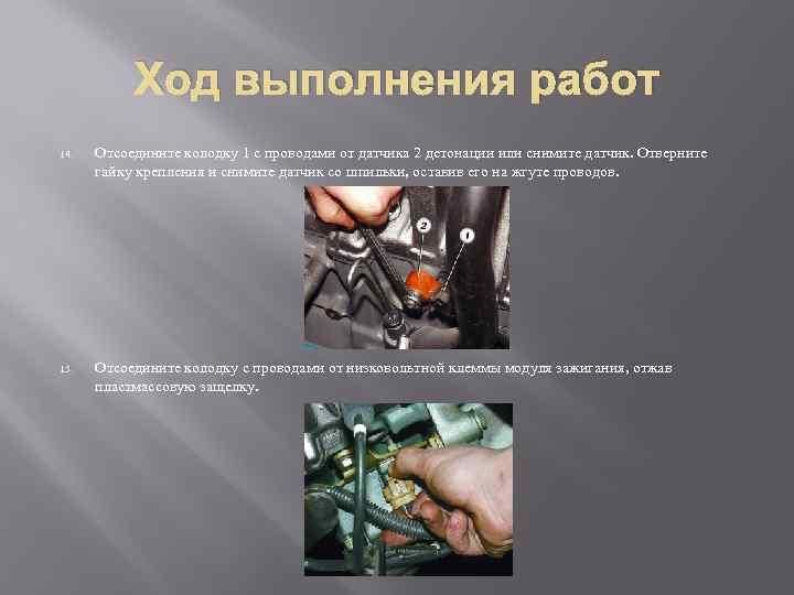 Ход выполнения работ 14. Отсоедините колодку 1 с проводами от датчика 2 детонации или