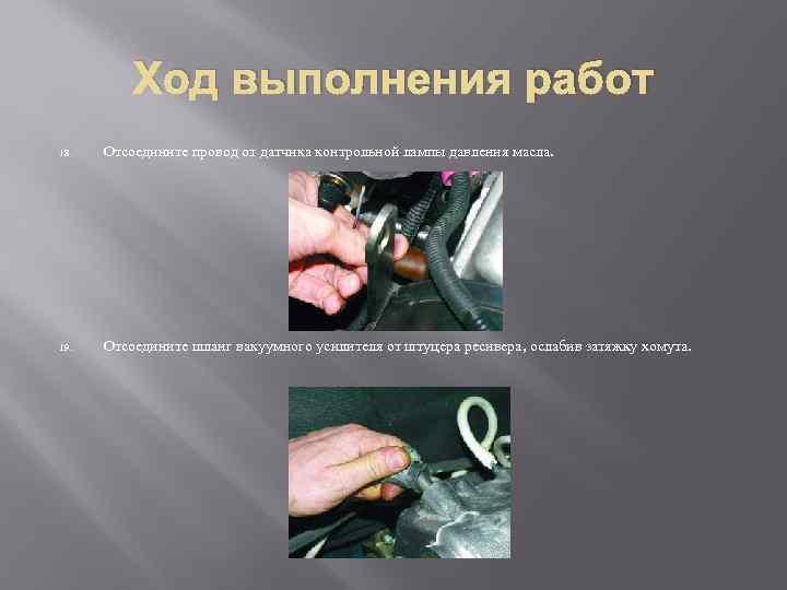 Ход выполнения работ 18. Отсоедините провод от датчика контрольной лампы давления масла. 19. Отсоедините