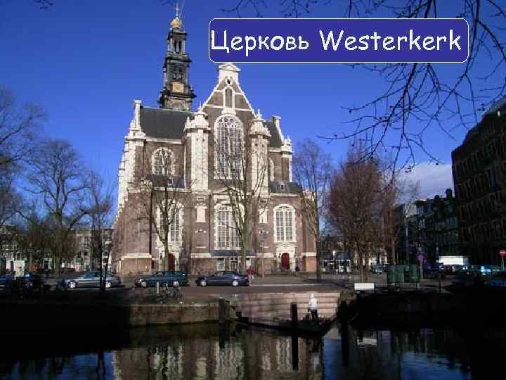 Церковь Westerkerk