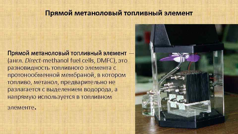 Прямой метаноловый топливный элемент — (англ. Direct-methanol fuel cells, DMFC), это разновидность топливного элемента