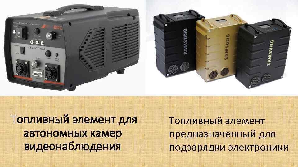 Топливный элемент для автономных камер видеонаблюдения Топливный элемент предназначенный для подзарядки электроники