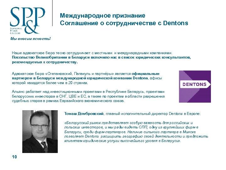 Международное признание Соглашение о сотрудничестве с Dentons Мы вносим ясность! Наше адвокатское бюро тесно