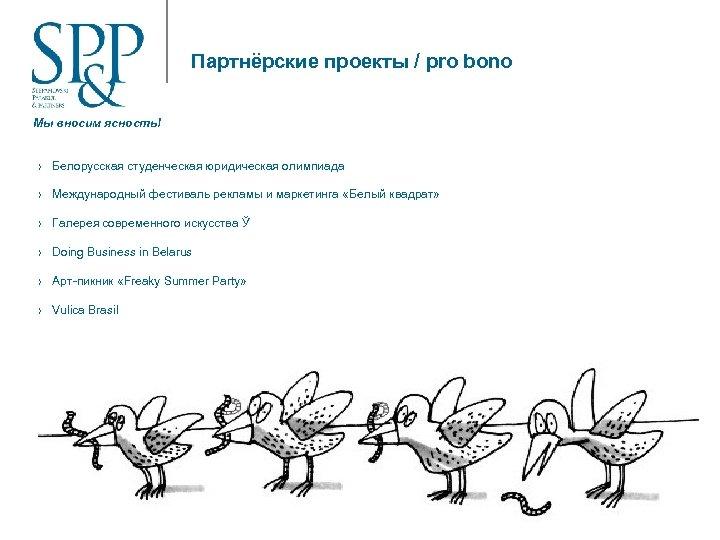 Партнёрские проекты / pro bono Мы вносим ясность! › Белорусская студенческая юридическая олимпиада ›