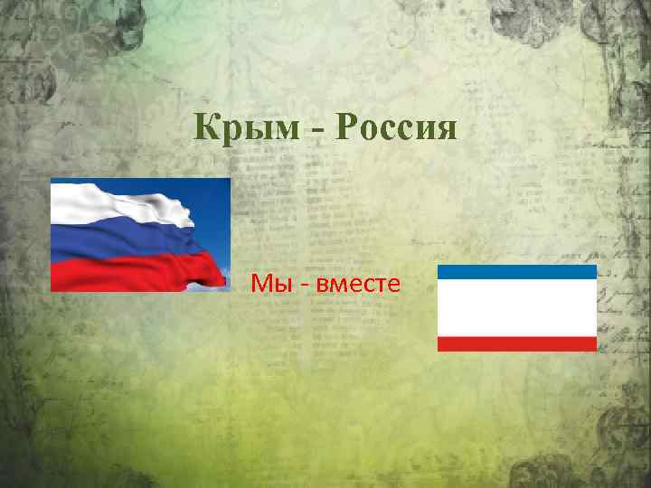 Крым - Россия Мы - вместе