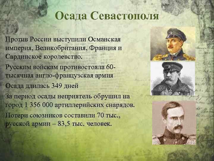 Осада Севастополя Против России выступили Османская империя, Великобритания, Франция и Сардинское королевство. Русским войскам