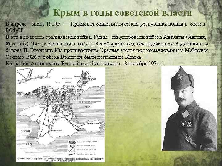 Крым в годы советской власти В апреле—июне 1919 г. — Крымская социалистическая республика вошла