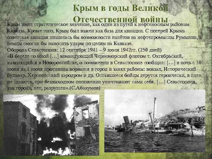 Крым в годы Великой Отечественной войны Крым имел стратегическое значение, как один из путей