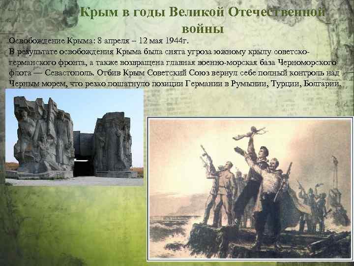 Крым в годы Великой Отечественной войны Освобождение Крыма: 8 апреля – 12 мая 1944