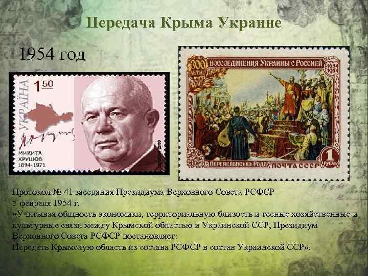 Передача Крыма Украине 1954 год Протокол № 41 заседания Президиума Верховного Совета РСФСР 5