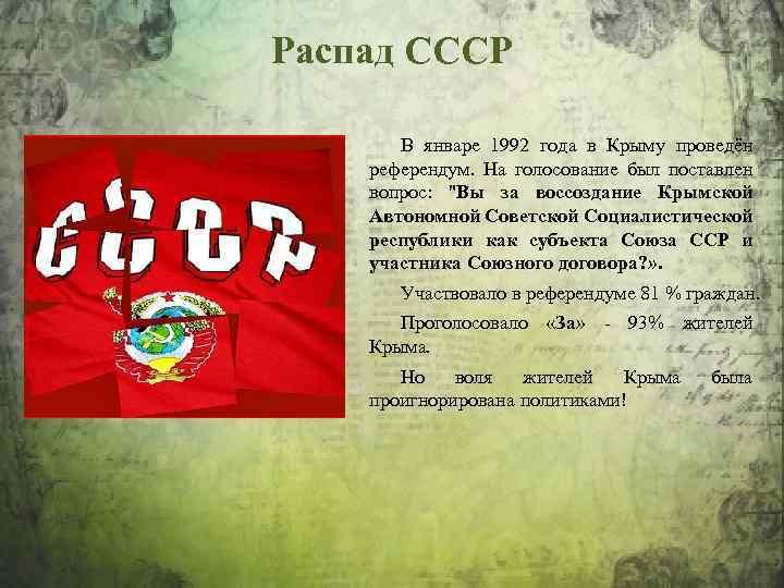 Распад СССР В январе 1992 года в Крыму проведён референдум. На голосование был поставлен